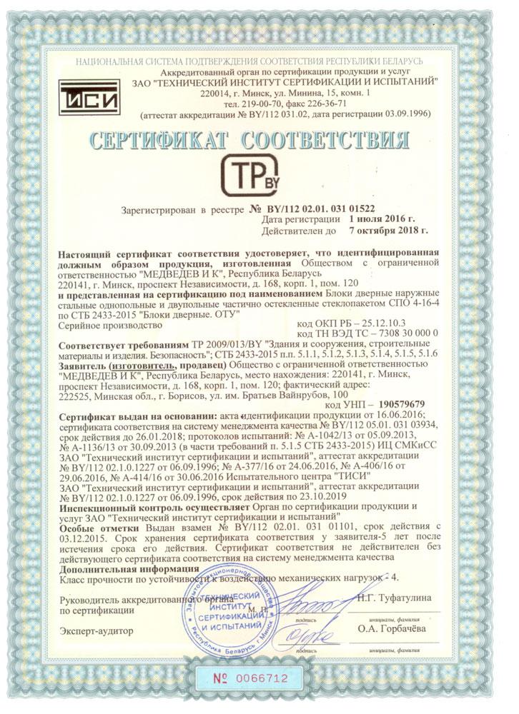 Купить межкомнатные двери Медведев в Минске на сайте t-dveri.by