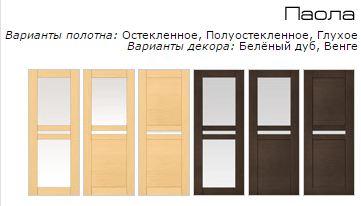 """Двери межкомнатные массив """"Халес"""""""